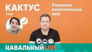 Регионы на связи: Навальный едет в Иваново, Курск и Тамбов, в Саратове подали 2018 заявок на митинги