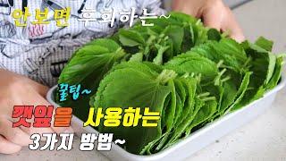 간단하고 맛있는 깻잎요리 3가지~ 강쉪^^ korean…