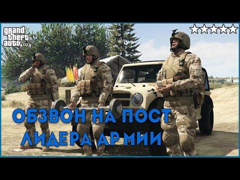 ОБЗВОН НА ЛИДЕРКУ АРМИИ В GTA 5 - STRAWBERRY/DOWNTOWN/VINEWOOD