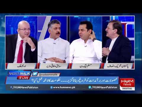 Live: Program Nadeem Malik Live, 26 June 2019 | HUM News