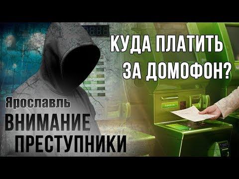 Информационный фильм для жителей Брагино, Ярославль. Внимание преступники. Куда платить за домофон?
