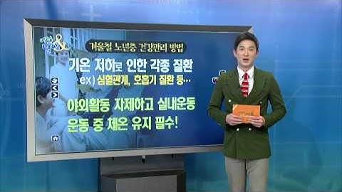 겨울철 노년층 건강관리 방법 [12/06] / YTN 웨더