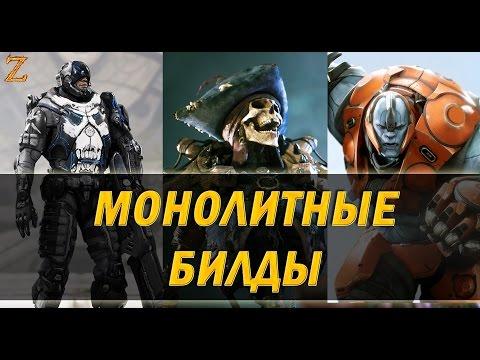 видео: paragon - МОНОЛИТНЫЕ БИЛДЫ 🔥 Гидеон Мердок Стил 🔥