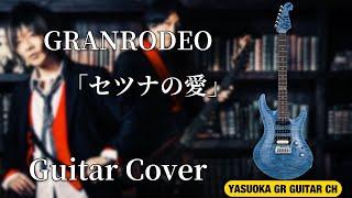 【文豪ストレイドッグス 三期 OP FULL】GRANRODEO / セツナの愛 弾いてみた(Guitar Cover)【Bungou Stray Dogs 3 OP】