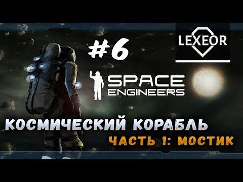 Space Engineers #6