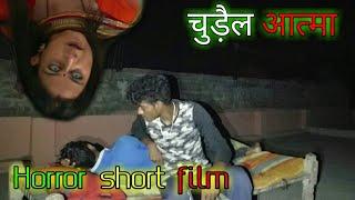 chudail aatma - horror short film (Based on true incident)