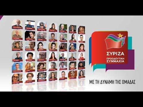 Οι υποψήφιοι ευρωβουλευτές