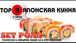 Дарим 6 Set РОЛЛов