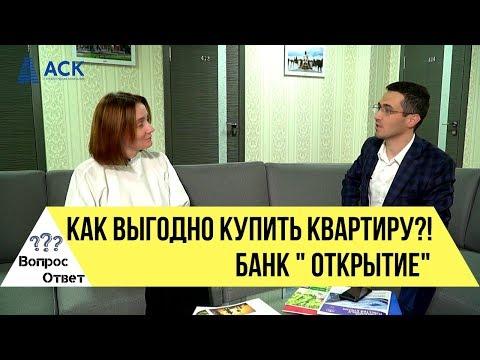 Банк Открытие ипотека Краснодар ✔Как выгодно купить квартиру 🔷АСК - квартиры от застройщика