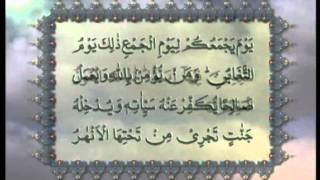 Surah Al-Taghabun (Chapter 64) with Urdu translation, Tilawat Holy Quran, Islam Ahmadiyya