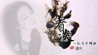 田馥甄(Hebe) - 看淡【動態字幕視頻】[Ghost.R.C]