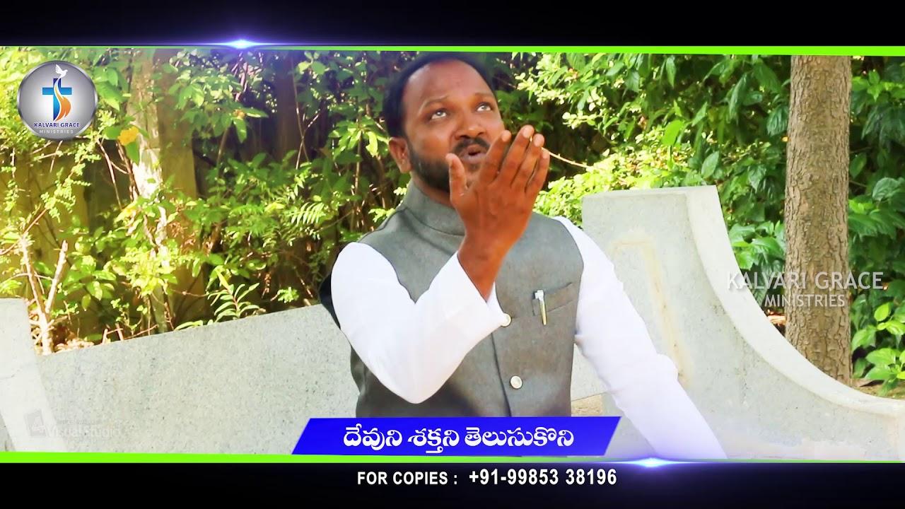 మానవా ఇకనైనా మారవా O Maanavaa\2019 Latest New Telugu Christian Songs\Kranthi\Davidvarma\Prabhu Kumar