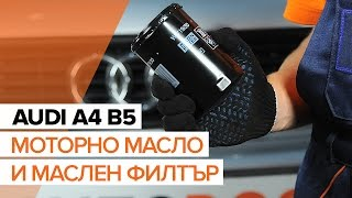 Как да сменим моторно масло и маслен филтър наAUDI A4 B5 [ИНСТРУКЦИЯ]