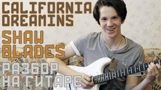 Разбор California Dreamin - Shaw Blades на гитаре на русском // California Dreamin guitar tutorial