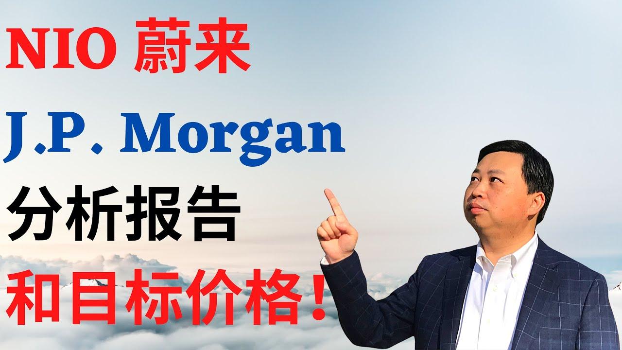 美股123: NIO 蔚来 JP Morgan 分析报告和目标价! #NIO #蔚来