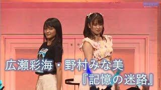 こぶしファクトリー 広瀬彩海バースデーイベント2018 (2018/8/6 TOKYO ...