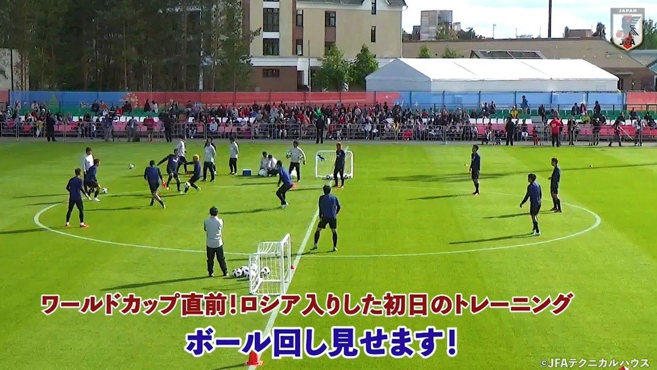 【日本代表テクニカルスタッフカメラ】ワールドカップ直前!ロシア入りした初日のトレーニングでのボール回し見せます~INSIDE TRAINING~|サッカー日本代表|新しい景色を2022