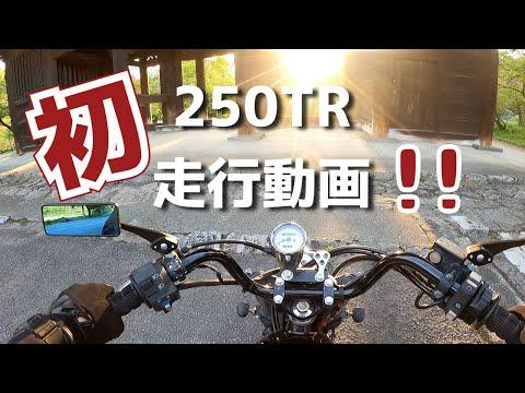 初!kawasaki250TR走行動画【250TR】