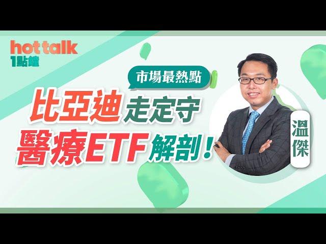 睇住賞🎁【市場最熱點】溫傑:比亞迪走定守?醫療ETF解剖!新晉小福updates!