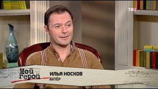 Илья Носков. Мой герой
