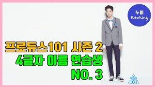 [순위] 프로듀스101 시즌2, 한번들으면 잊혀지지않는 4글자 이름 멤버 NO.3 | 누비 NuBi