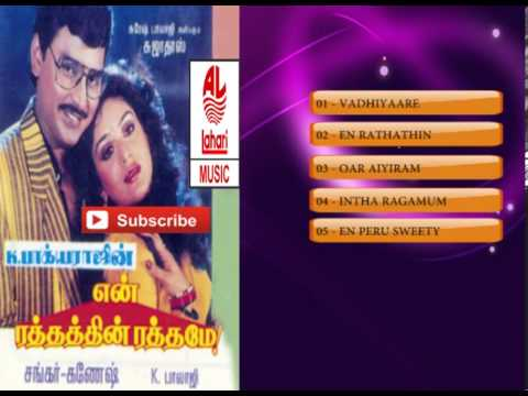 Tamil Old Songs | En Rathathin Rathame Movie Full Songs | Tamil Hit Songs