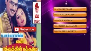 En Rathathin Rathame (1989) Tamil Movie