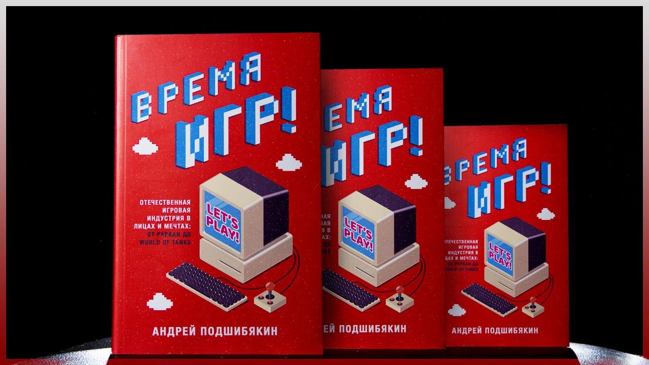 """Книга """"Время игр"""" — когда наши умели и могли (обзор, ревью, мнение)"""