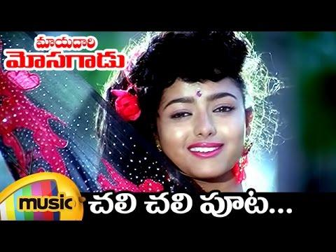 Chali Chali Song   Mayadari Mosagadu Telugu Movie   Soundarya   Vinod Kumar   Mango Music