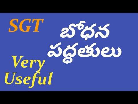 SGT Methods Exam bits    Muralidharclassroom    apdsc2018    dsc classes in telugu