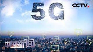 [中国新闻] 西班牙:华为助力15城市启动商用5G网络 | CCTV中文国际