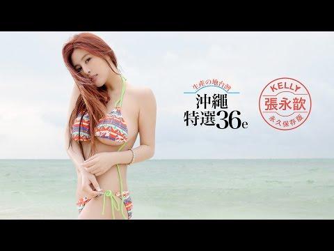 Kelly 张永歆《冲绳特选36e》2015写真制作花絮 ( Long version )