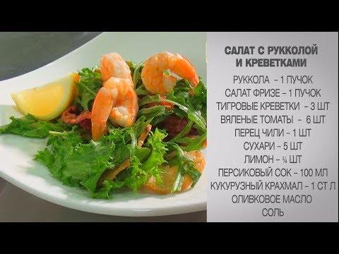 Салат с рукколой и креветками / Салат с рукколой / Салат с креветками / Вкусные салаты