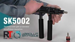 Обзор заклепочника SKytools SK5002
