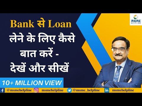 Bank से Loan लेने के लिए कैसे बात करें - देखें और सीखें