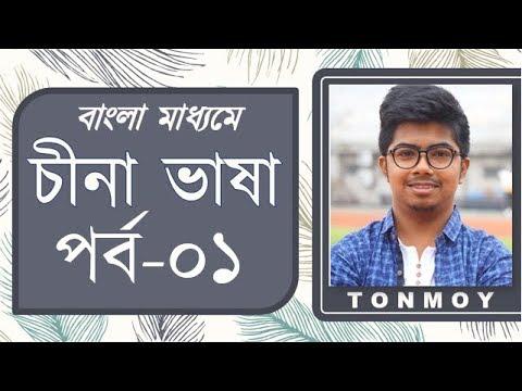 Learn Chinese in Bangla | বাংলা মাধ্যমে চীনা ভাষা শিক্ষা | Episode 1 | Chinese Language Basic Info |