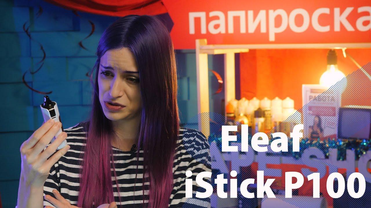 Новый iStick P100 от Eleaf