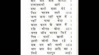 RadhaSwami Aarti Vinti- Barambar Karu Vinti Radha Swami Aage.