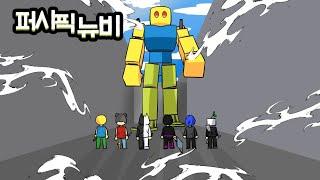 로블록스 만화 거대 메카로봇 퍼시픽뉴비와 란이 수호대의 대결 이야기