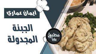 الجبنة المجدولة - ايمان عماري