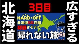 【3日目】広すぎる北海道 ハードオフ 北海道66店舗制覇するまで帰れない旅 #ハードオフ