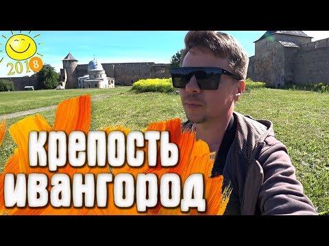 Ивангород Крепость / Санкт-Петербург