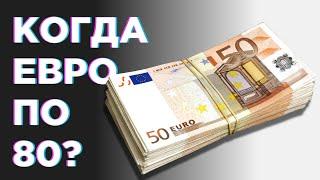 когда евро по 80 рублей, какие акции поднимет коронавирус и когда снизят НДФЛ для нерезидентов