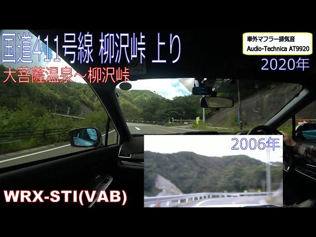 国道411号線 大菩薩温泉~柳沢峠(上り) WRX STI