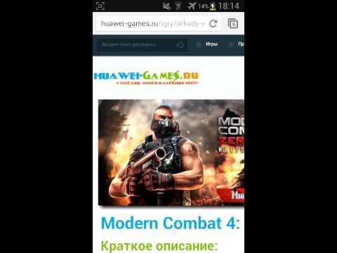 Modern Combat 4 скачать с авто загрузкой кеша