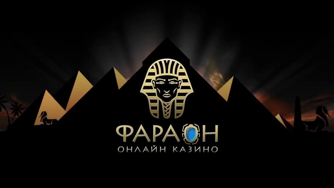 Как выигрывать у казино фараон и зарабатывать за компьютером
