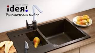 видео Выбираем кухонную мойку