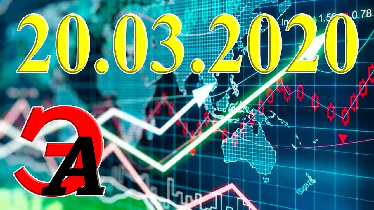 цена евро на форекс онлайн
