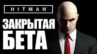 HITMAN 6 BETA - Закрытая Бета. Финал