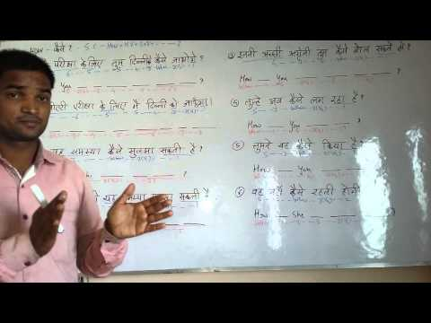 HOW - part - 1 .   WH - Qoestions - 1 English (spoken ) Class through Hindi. Grammar . Course.
